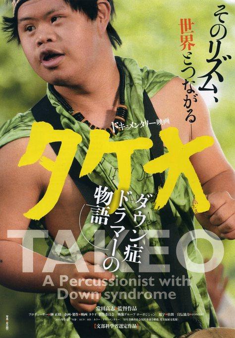 タケオ_a0086270_1017423.jpg