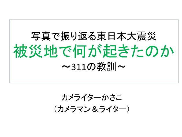 地震頻発の今、忘れてはならない311_e0171573_129275.jpg