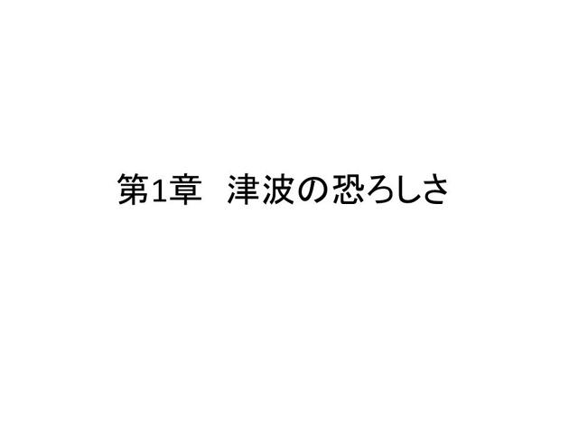 地震頻発の今、忘れてはならない311_e0171573_1293324.jpg