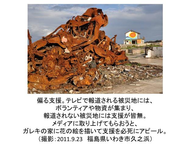 地震頻発の今、忘れてはならない311_e0171573_131085.jpg
