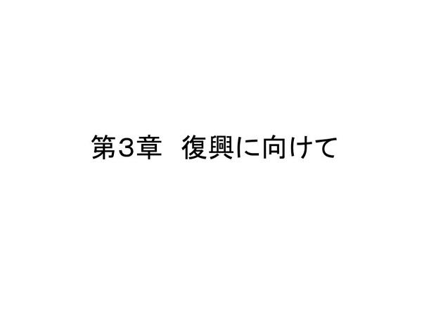 地震頻発の今、忘れてはならない311_e0171573_131373.jpg