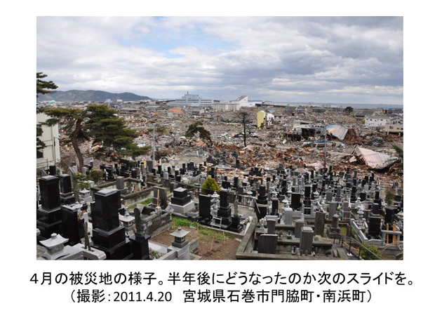 地震頻発の今、忘れてはならない311_e0171573_1314273.jpg