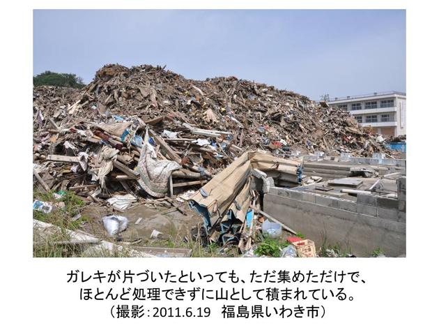 地震頻発の今、忘れてはならない311_e0171573_1315551.jpg