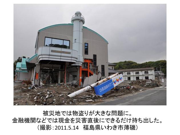 地震頻発の今、忘れてはならない311_e0171573_131670.jpg