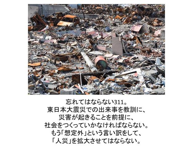 地震頻発の今、忘れてはならない311_e0171573_1322070.jpg