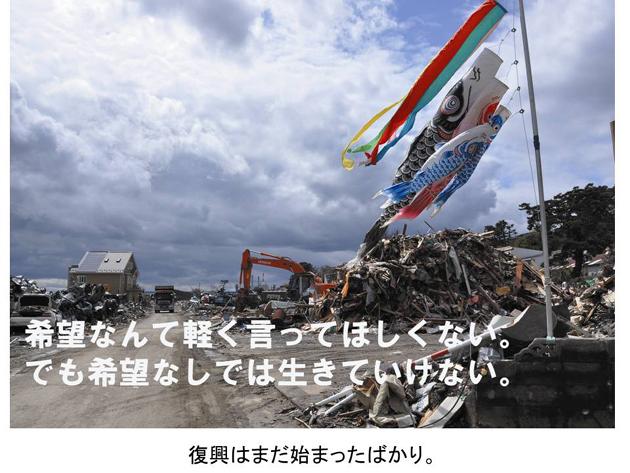 地震頻発の今、忘れてはならない311_e0171573_1322611.jpg