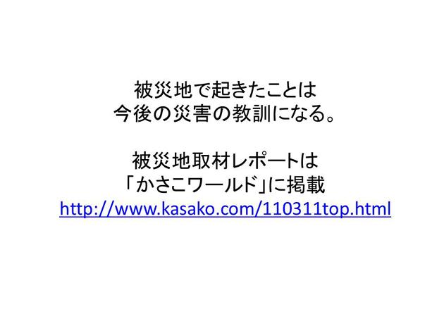 地震頻発の今、忘れてはならない311_e0171573_132308.jpg