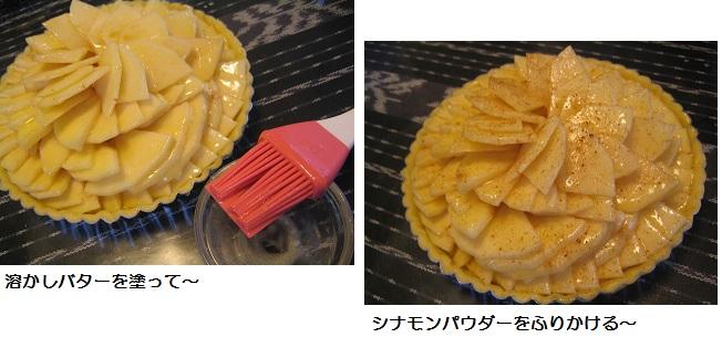 ①食べられるケーキ作り♪ りんごのタルト_b0187479_11355532.jpg