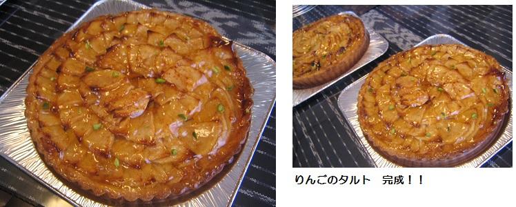 ①食べられるケーキ作り♪ りんごのタルト_b0187479_1141921.jpg