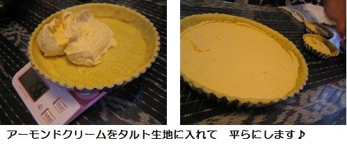 ①食べられるケーキ作り♪ りんごのタルト_b0187479_1144566.jpg
