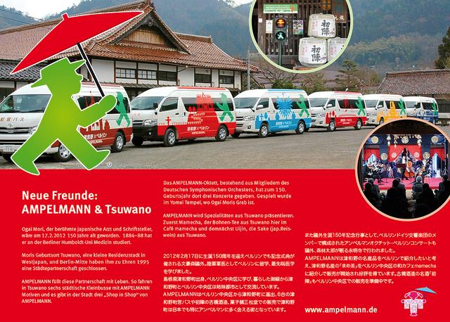 中国新聞2/29掲載。_c0180686_2341528.jpg