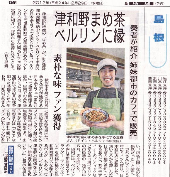 中国新聞2/29掲載。_c0180686_5393640.jpg