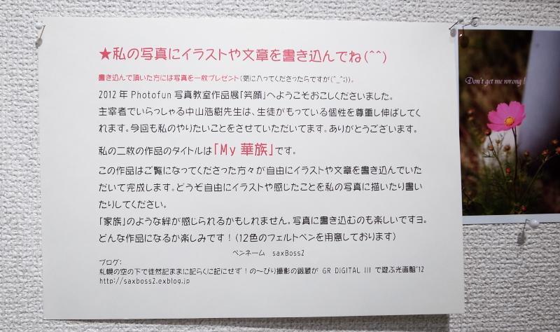 作品展の様子_f0033205_23514895.jpg