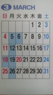 3月の理容店の定休日_e0145332_1634399.jpg
