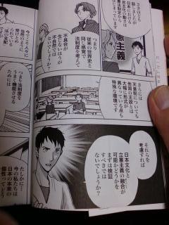 まんがで読破「日本国憲法」_e0253932_6385546.jpg