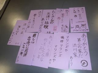 渋川マリンズ振り返りの会 Part2_f0232663_11145511.jpg