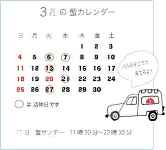 3月のヒノデカニ商店_a0044064_1012950.jpg