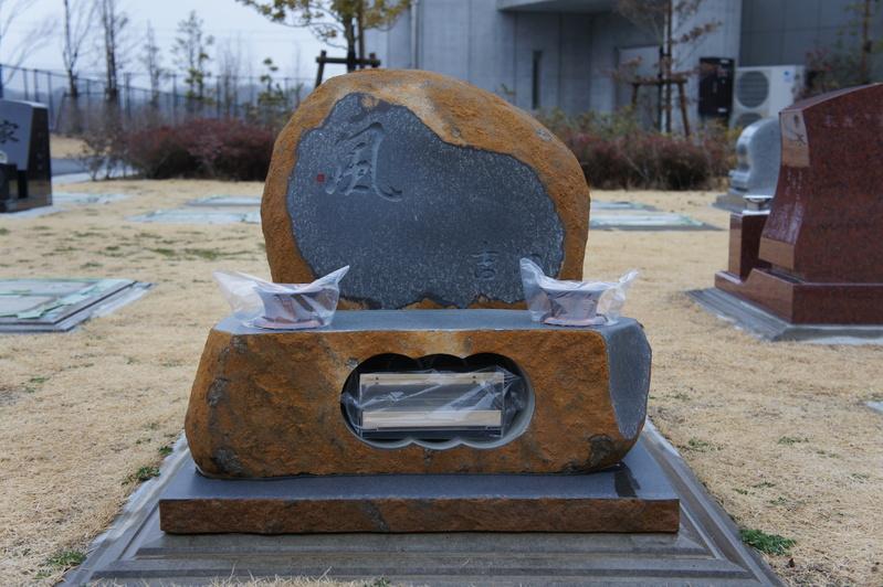 Y家様 新規建墓工事-据付工事-  2012.2.25_e0223769_12274015.jpg