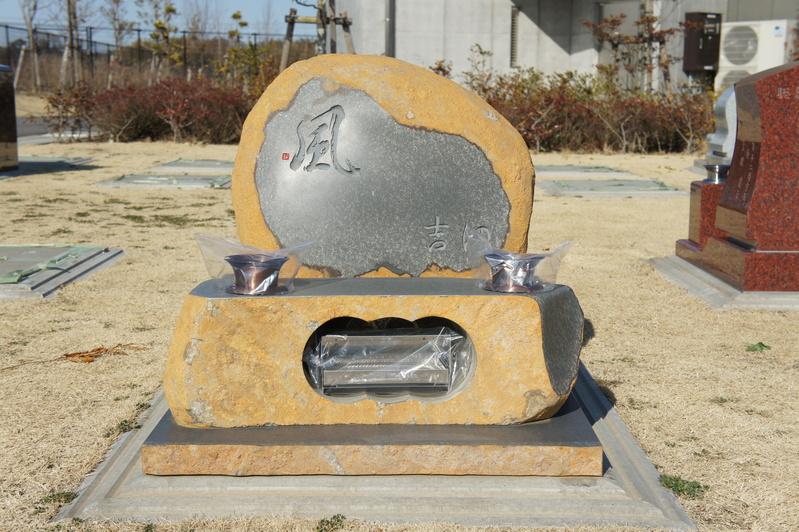 Y家様 新規建墓工事-据付工事-  2012.2.25_e0223769_123110100.jpg