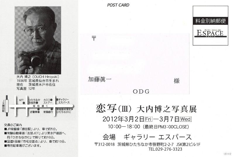 12年3月2日・恋写Ⅲ_c0129671_18462611.jpg