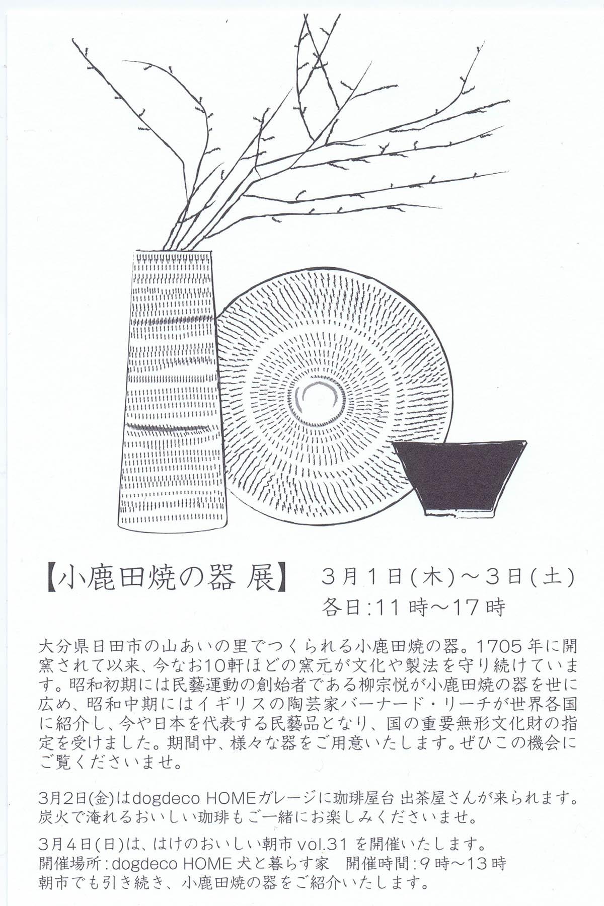 3月の朝市と小鹿田焼展_a0026093_9545025.jpg