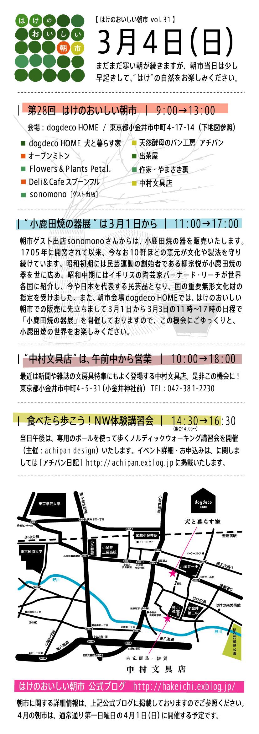 3月の朝市と小鹿田焼展_a0026093_955547.jpg