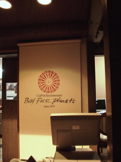 """3月2日オープン""""BABYFACE Planet's神辺店""""_f0196294_23314987.jpg"""