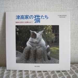 私の本だなから 2月 ~津高家の猫たち  阪神大震災に見舞われて~_c0138704_1512578.jpg