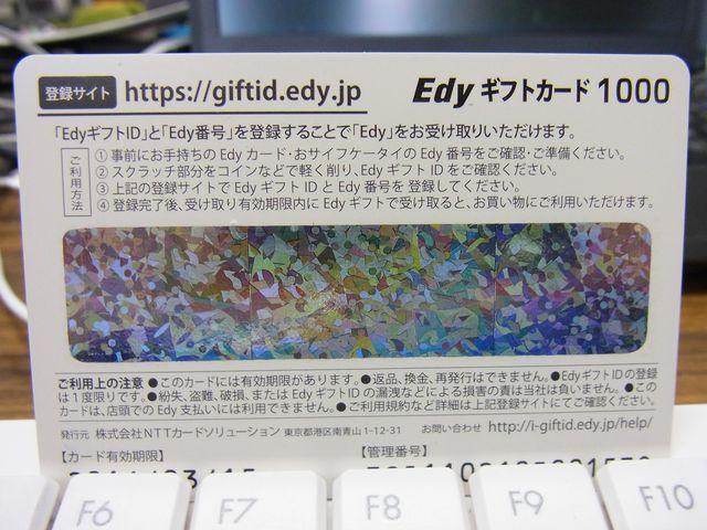ひな祭り 月例バックアップ Edyギフトカード当選_c0025115_21341877.jpg