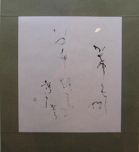 松浦江秋書展5日目です。_d0168831_20512844.jpg