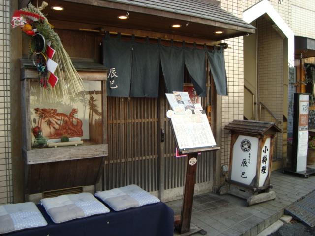 鎌倉「季節料理 辰巳」へ行く。_f0232060_193368.jpg