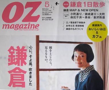 雑誌取材していただきました。_e0170562_13555463.jpg