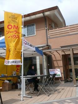 3/3・4北九州エコハウスでOM体感会やってます!_b0112371_1722473.jpg