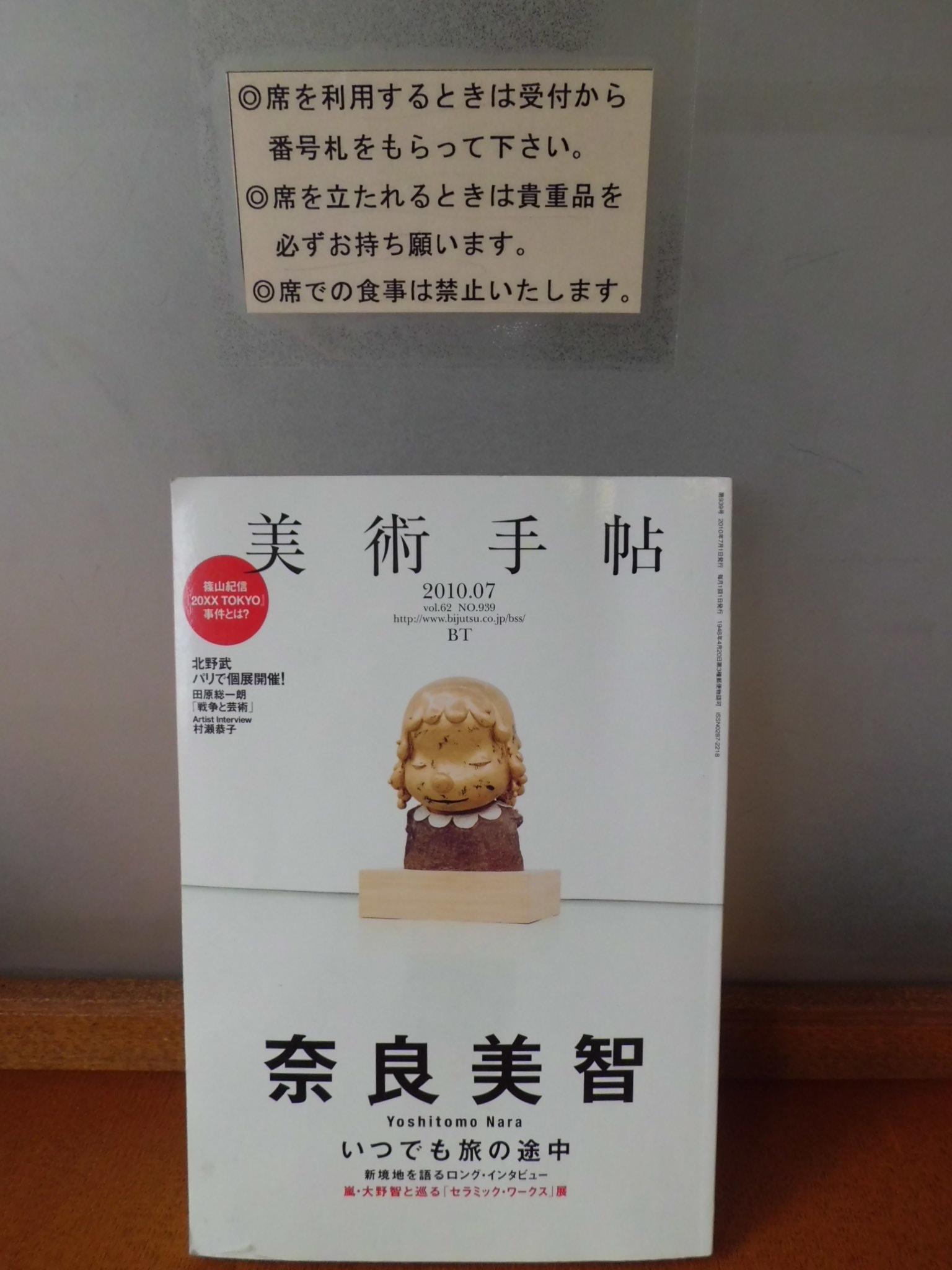 大野智×奈良美智の『美術手帖』_a0025572_2336108.jpg