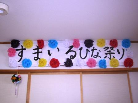雛祭り_e0142373_18163832.jpg