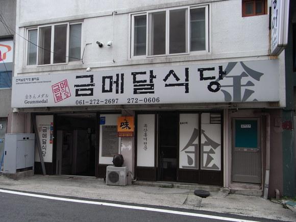 ホンオ・フェに会いに ~韓国・木浦の旅~ (コモンカスベ) 110813_c0237483_0425833.jpg