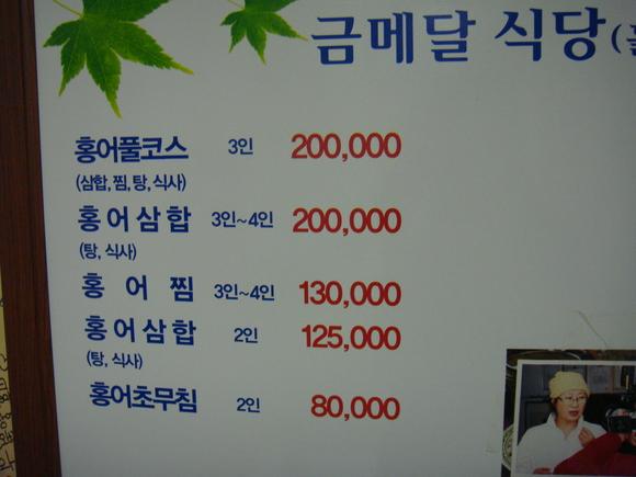 ホンオ・フェに会いに ~韓国・木浦の旅~ (コモンカスベ) 110813_c0237483_0441799.jpg
