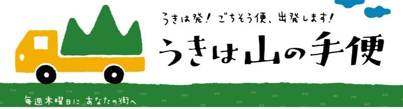 福岡 うきは ゆむたファームの卵といっしょにうきはの山の幸が届きます