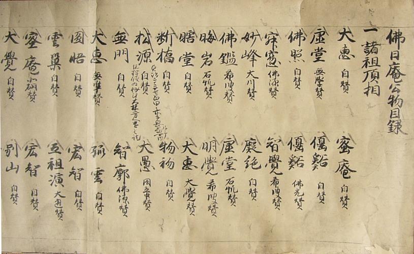 仏日庵公物目録 : 玲児の蔵書