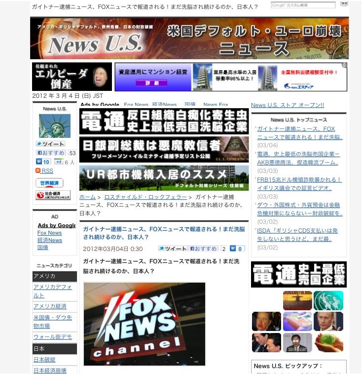 米FOXニュース、「現役財務長官ガイトナー逮捕」を報道!:オバマ崩壊か?_e0171614_11223474.jpg
