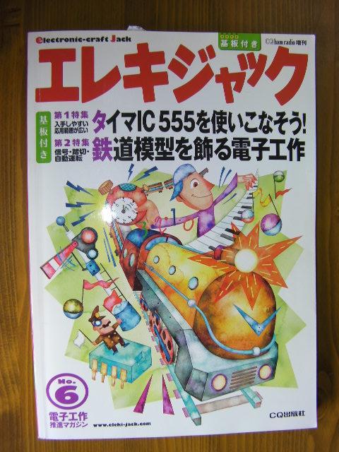 今年のお題は鉄道信号_a0066027_22341586.jpg