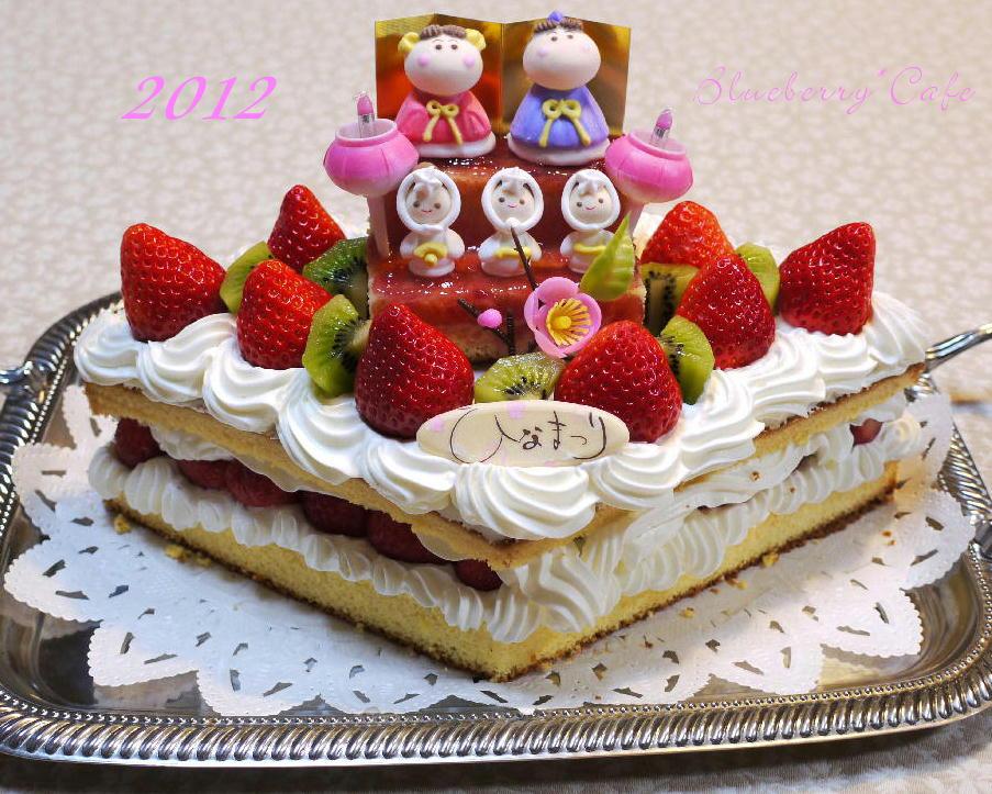 ひなまつりデコレーションケーキ  2012年_d0107834_22241316.jpg