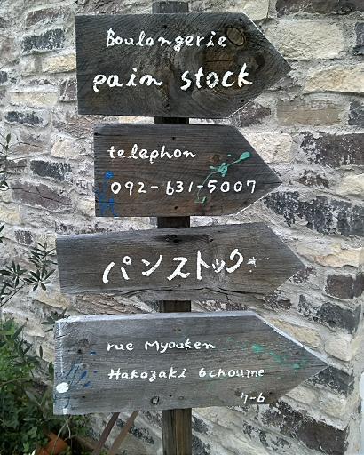 箱崎のパンストック_c0116778_225219.jpg