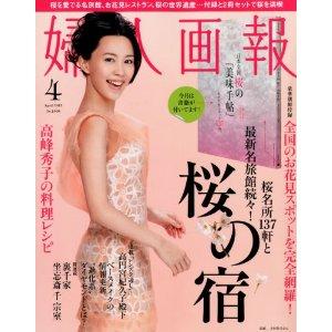 婦人画報 桜の宿!_b0053082_117647.jpg