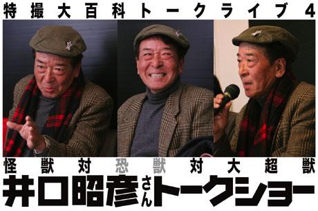 井口昭彦さんトークライブ レポート!_a0180302_12123212.jpg