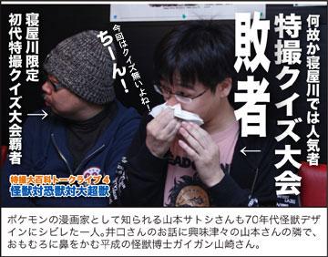 井口昭彦さんトークライブ レポート!_a0180302_1330237.jpg