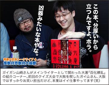 井口昭彦さんトークライブ レポート!_a0180302_1337334.jpg