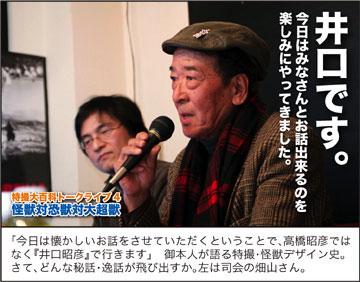 井口昭彦さんトークライブ レポート!_a0180302_1347495.jpg