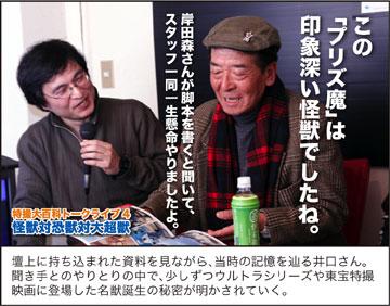 井口昭彦さんトークライブ レポート!_a0180302_14135285.jpg