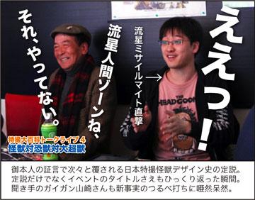 井口昭彦さんトークライブ レポート!_a0180302_15205952.jpg
